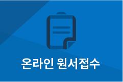 온라인수강신청